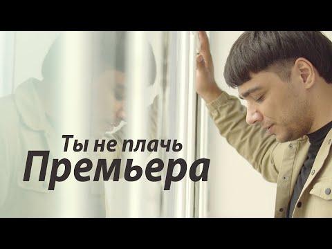 ЭGO - Ты не плачь (Премьера клипа 2020)