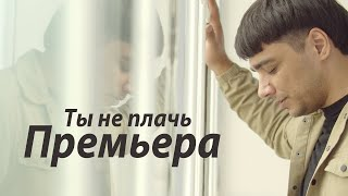 ЭGO - Ты не плачь (Mood Video)