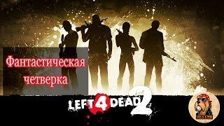 Left 4 Dead 2 | Фантастическая четверка