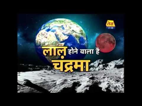 Chandra graha Jarur Dekhe aap sab