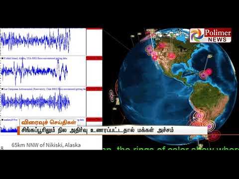 Indonesia earthquake Sumatra Island