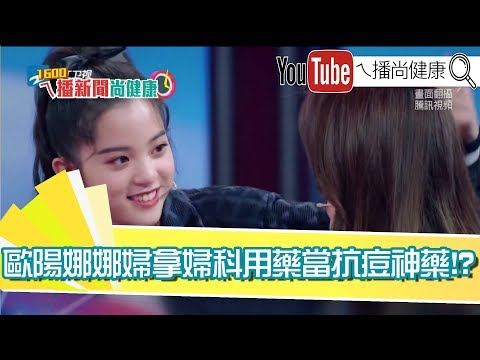 《歐陽娜娜婦拿婦科用藥當抗痘神藥!?》2019.08.27『1600ㄟ播新聞尚健康』