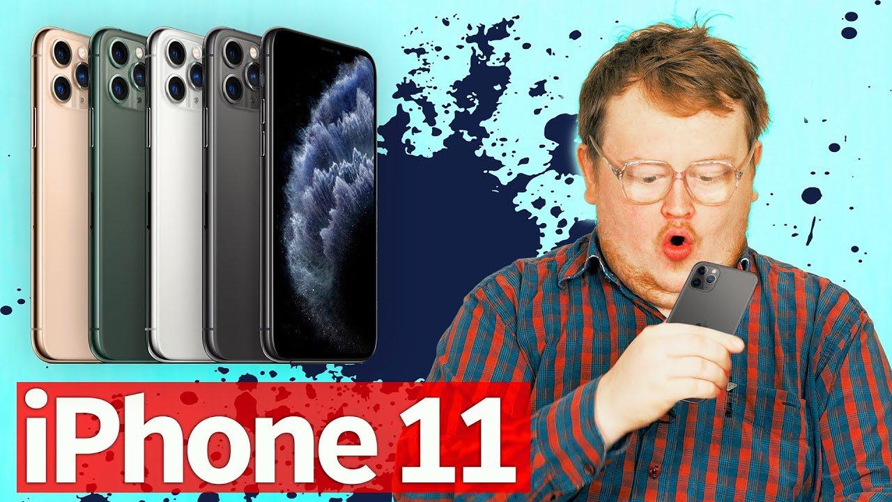 СВОИМИ РУКАМИ - iPhone 11