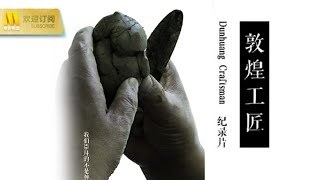 "【Chi-Eng Movie】《敦煌工匠》/ Dunhuang Craftsman敦煌工匠杜永卫与莫高窟的""新不了情"""