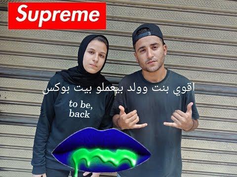 اقوي بيت بوكس من بنت وولد خرافي FRK l Maryam رهيب ادخلو واحكمو🎤🔥