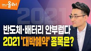 [머니올라 110회]염블리가 추천하는 내년 증시 투자포트폴리오는?