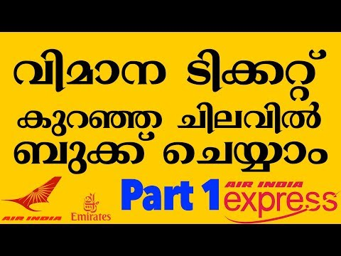 Malayalam: Part 1 How to book flight tickets. Tips to get tickets for cheap price.