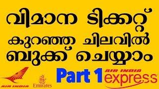 Malayalam:
