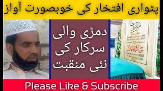 New Kalaam 2020   Khari Sharif by Iftikhar Patwari