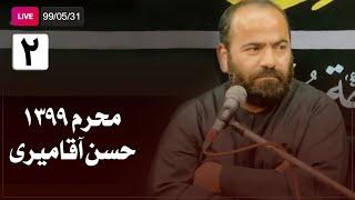 Hasan Aghamiri - Live | حسن آقامیری - محرم ٩٩/۵/٣۱