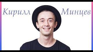 """Биография Кирилла Минцева • Шоу """"Подиум"""" на Пятнице"""