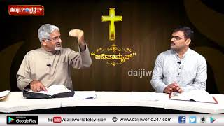 Jeevitamruth│Episode 193│Daijiworld Television