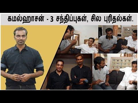 Kamalhaasan - 3 meetings & few realizations