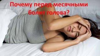 Почему перед месячными болит голова