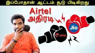 Airtel அதிரடி - Jio வை விட செம்ம Plan | தினமும் 3GB |  Which is Best Plan Airtel Vs Jio