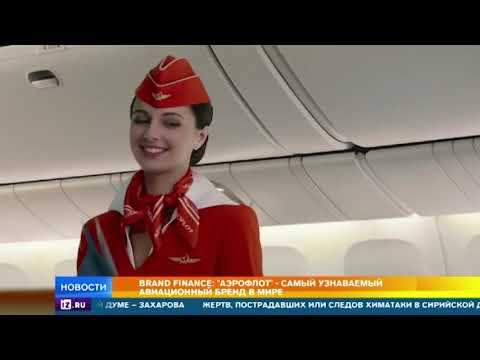 Аэрофлот вновь признан самым узнаваемым авиационным брендом в мире