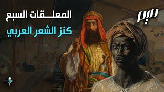 المعلقات السبع كنز الشعر العربي