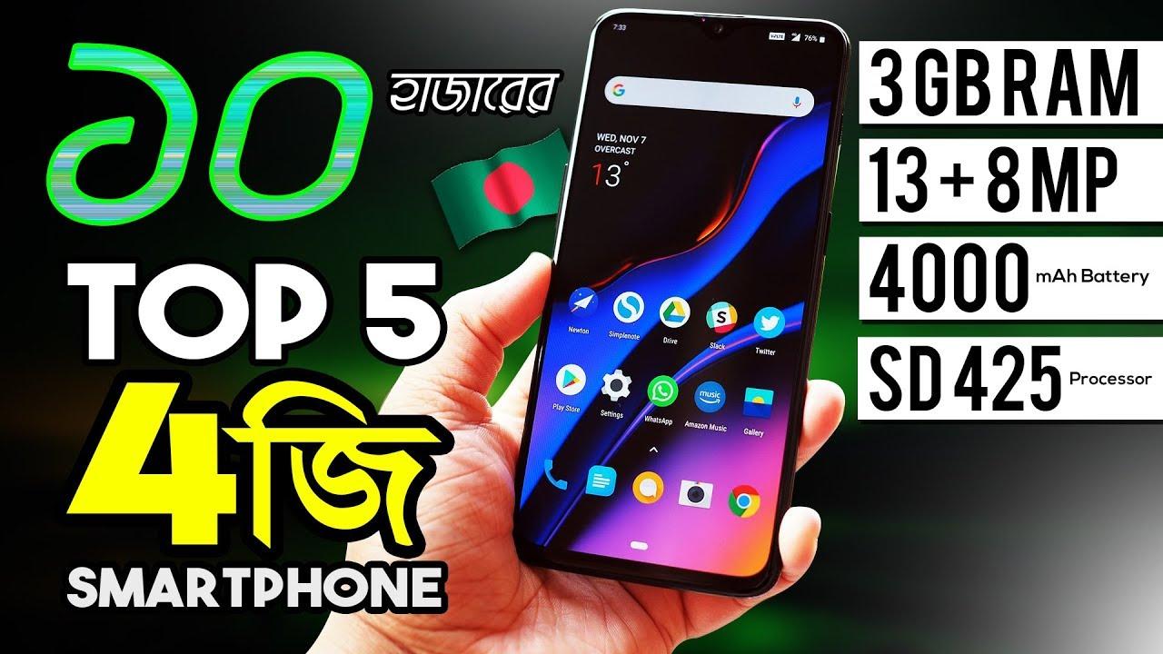 TOP 5 BEST 4G SMARTPHONES UNDER BDT 10000 BUDGET YOU SHOULD BUY (April  2019) | Aroundthealok