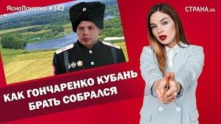 Как Гончаренко Кубань брать собрался   ЯсноПонятно #342 by Олеся Медведева