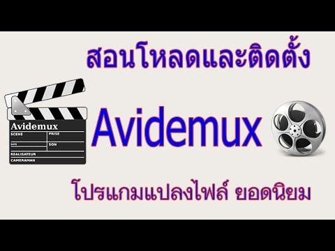 สอนโหลดและติดตั้ง Avidemux โปรแกรมแปลงไฟล์ยอดนิยม ที่คนชอบใช้อันดับหนึ่ง