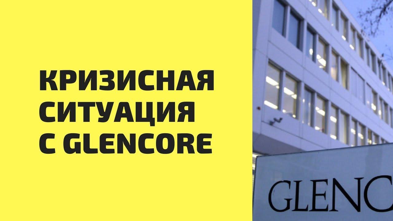 Кризисная ситуация с Glencore.
