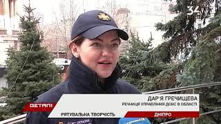За сутки новогодний клип спасателей Днепропетровщины посмотрели 10 тысяч человек
