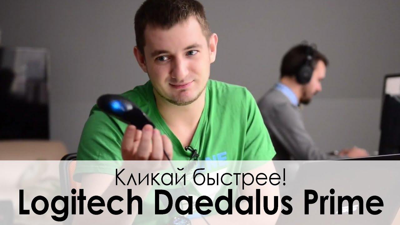 Обзор игровой мыши Logitech G302 Daedalus Prime