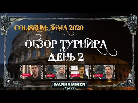 Обзор турнира по Warhammer 40000 // Coliseum: Generals зима 2020 - День 2
