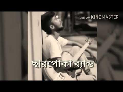 Vulini tomay CHARPOKA lyrics new bangla song 2017_HIGH