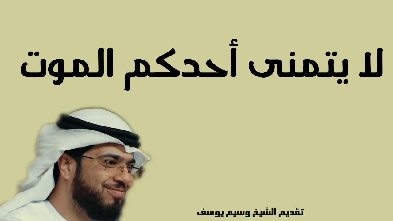 لا يتمنى أحدكم الموت - الشيخ وسيم يوسف waseem yousef