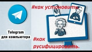 Telegram #как устоновить  #как русифицировать  Telegram   бесплатное приложение для компьютера