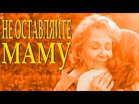 """""""Не оставляйте матерей одних"""" Андрей Дементьев Читает Леонид Юдин"""