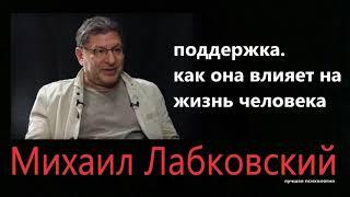 Поддержка Как она влияет на жизнь человека  Михаил Лабковский
