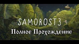 Прохождение Samorost 3. Let's play Samorost 3. ВСЯ ИГРА ПРОЙДЕНА!