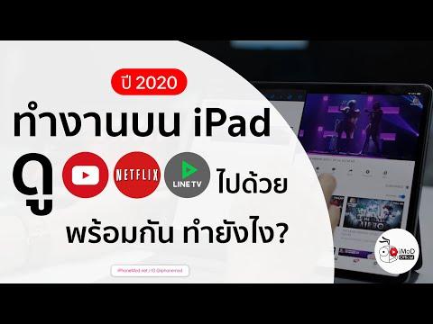 iPad ทำงานไปด้วย ดู YouTube ไปด้วย ทำไง (2020)