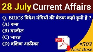 Next Dose #503   28 July 2019 Current Affairs   Daily Current Affairs   Current Affairs In Hindi