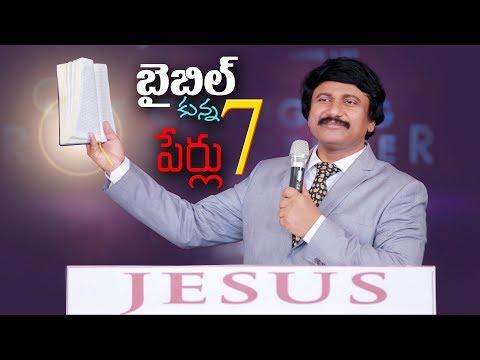 బైబిల్ కున్న 7 పేర్లు -Symbolic Terms Describing Bible  Telugu Bible Messages 