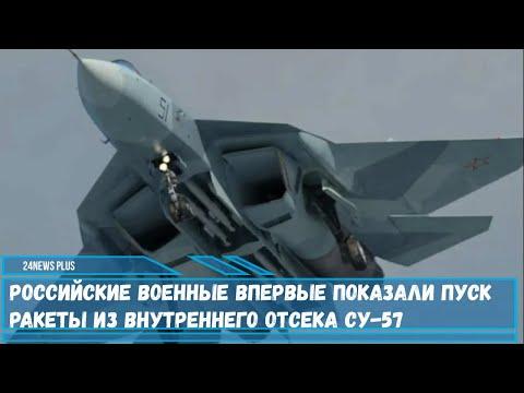 Российские военные впервые