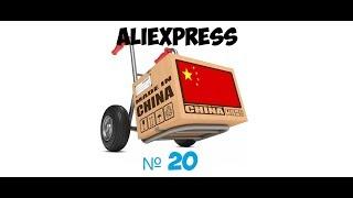 розпакування посилок з AliExpress - №20