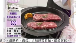 CHEFLINE CHOCOWINE六件鍋組