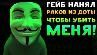 ГЕЙБ НАНЯЛ РАКОВ ИЗ ДОТЫ ЧТОБЫ УБИТЬ МЕНЯ! - Bitardia