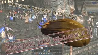 макрос для мышки A4tech x7  Заточка оружия в Lineage 2 v1!