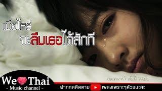 [ อกหัก+เจ็บ+ปวดใจ ] เพลงเศร้า เพลงซึ้งๆ แบบเจ็บๆ 💔 เมื่อไหร่..จะลืมเธอได้สักที.. [ซึ้งกินใจ😭..]