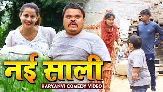 नई साली | New Comedy Video 2020 | Albadi Pana 30 | Gk Record Comedy | Haryanvi Songs Haryanvi 2020