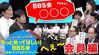 【会員編】よしもと芸人とBBS会の「もっと知ってほしい!BBS会」~ゆるくてコアなボラン