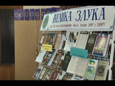 mistotvpoltava: Обл.бібліотека – показ фільму «Злука  День Соборності України»