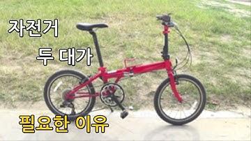 자전거 두 대가 필요한 이유 (다혼 스피드 D8 사용기)