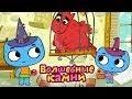 Котики, вперед! - Волшебные камни - Новые серии! - Развивающие, обучающие мультики для детей