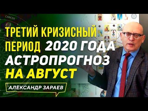 ТРЕТИЙ КРИЗИСНЫЙ ПЕРИОД 2020 года l АСТРОПРОГНОЗ на АВГУСТ l АЛЕКСАНДР ЗАРАЕВ