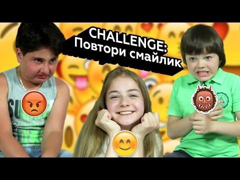Реакции детей. Челлендж: Повтори смайлик эмодзи (emoji challenge)